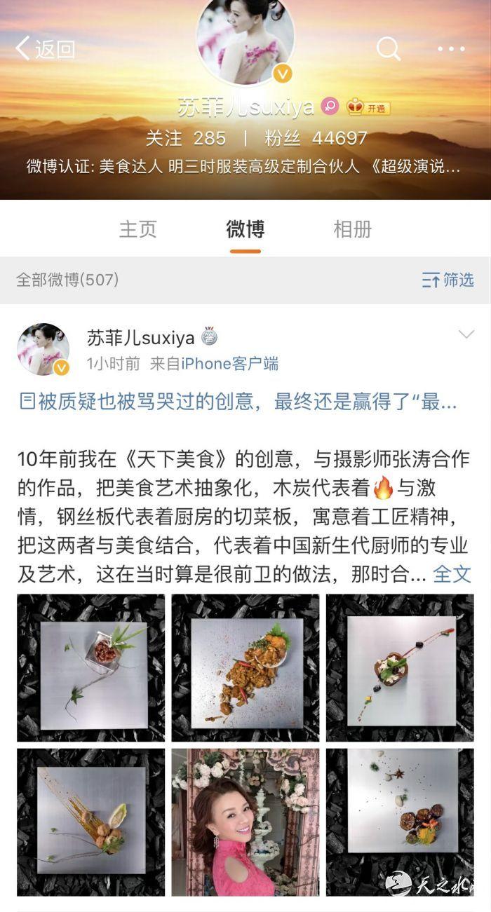 苏菲儿曝曾被骂哭过的创意6