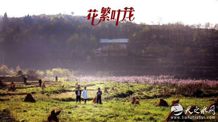 白一弘《花繁叶茂》剧照曝光3