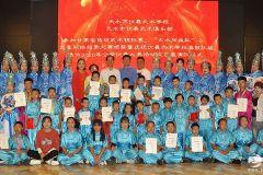 天水市伏羲武术学校举行网络大赛颁奖典礼