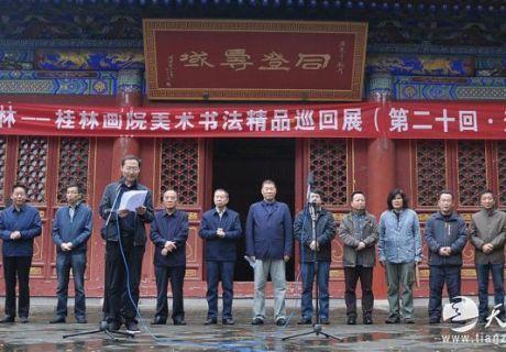 桂林画院美术书法精品巡回展在天水美术馆隆重开幕