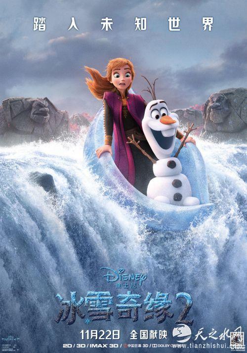 《冰雪奇缘2》人物海报 安娜与雪宝