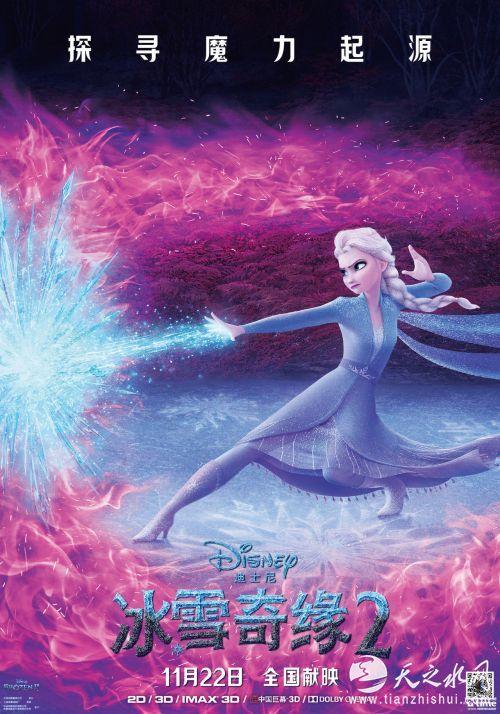 《冰雪奇缘2》人物海报 艾莎