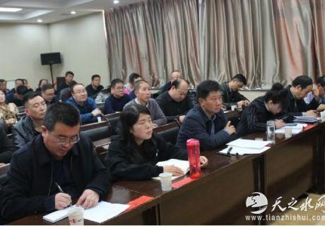 秦州区认真组织收听收看全省全域无垃圾专项治理行动现场推进视频会议