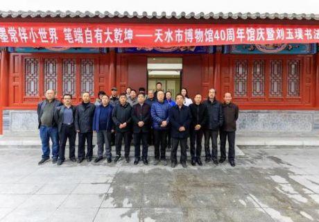 翰墨常伴小世界   笔端自有大乾坤——刘玉璞书法在天水市博物馆开展