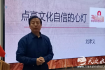 刘孝义新书《中华人文始祖•伏羲》首发
