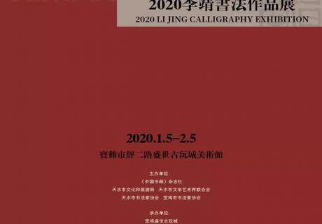 【展览预告】风规自远来一2020李靖书法作品展