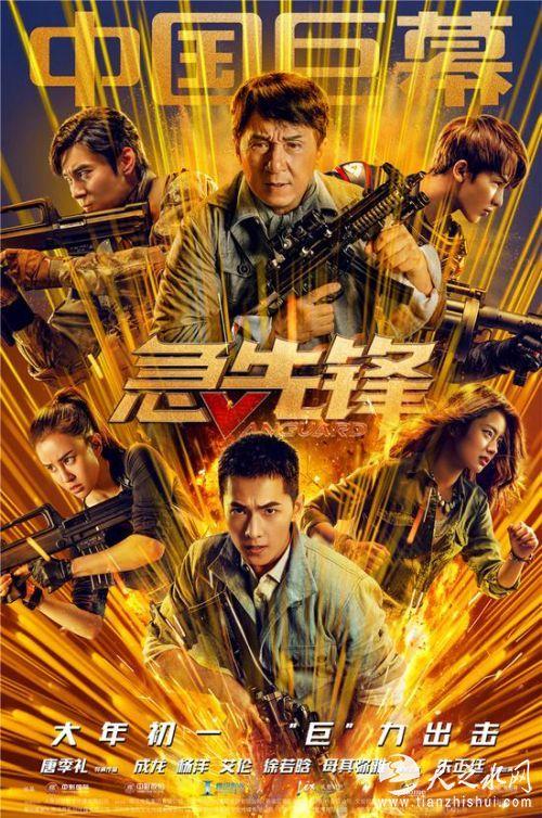 电影《急先锋》中国巨幕海报