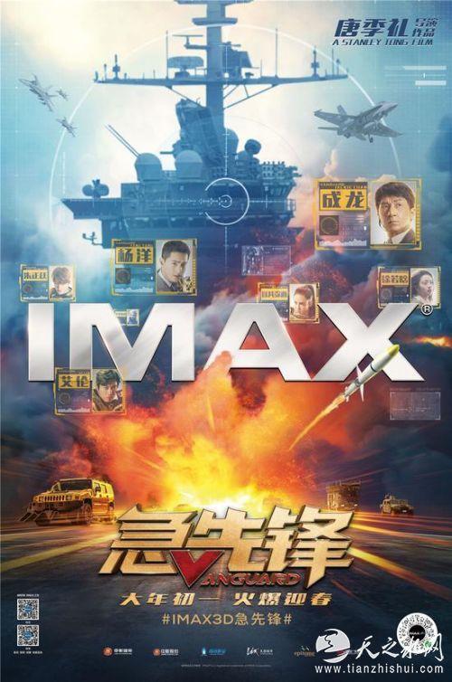 电影《急先锋》IMAX海报
