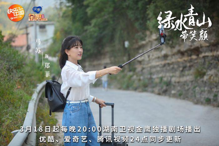 马苏饰演最美乡村女干部郑菲2