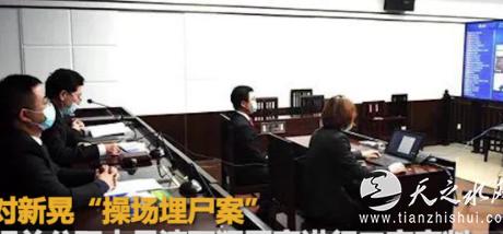 """新晃""""操场埋尸案""""相关公职人员渎职犯罪案二审维持原判"""