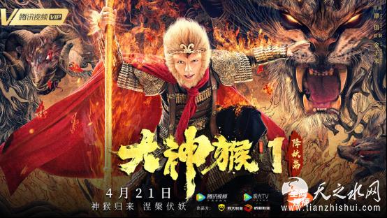 谢苗主演电影《大神猴1降妖篇》腾讯视频火热开播1