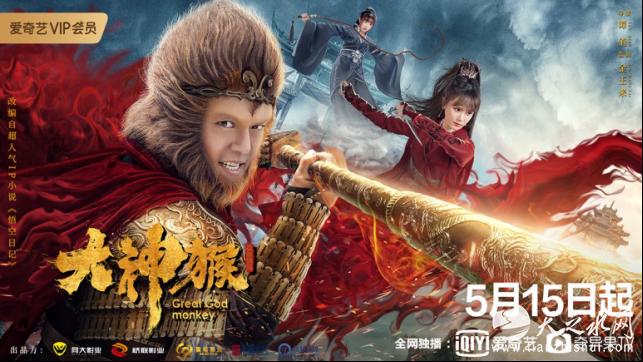 超級網劇《大神猴》5月15日震撼上線1