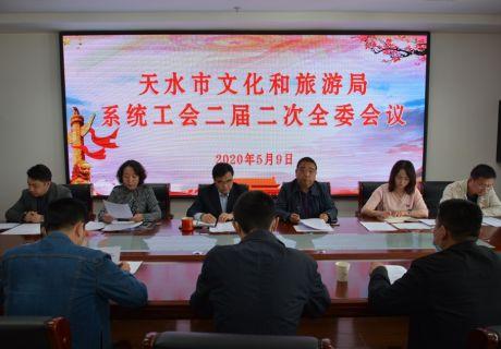 天水市文化和旅游局系統工會召開二屆二次全委會議