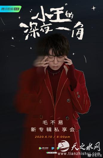 毛不易《小王》专辑线上首唱会1
