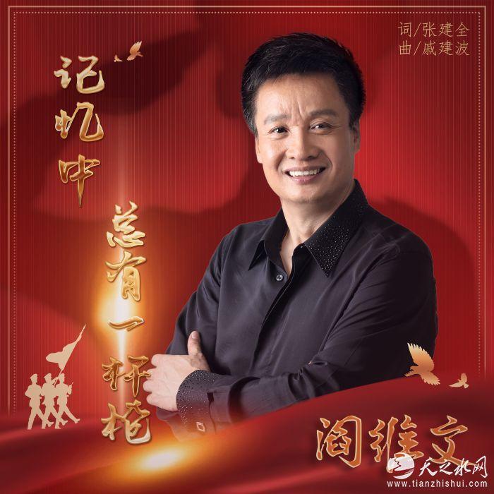 1.著名歌唱家阎维文