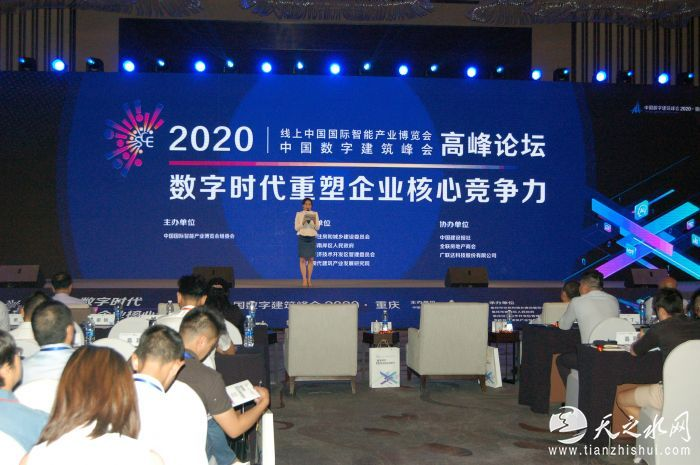 重庆市政工程协会参加重庆举行的中国数字建筑峰会2020