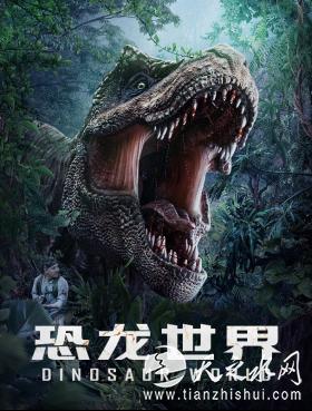 动作惊悚电影《恐龙世界》今日上映 1