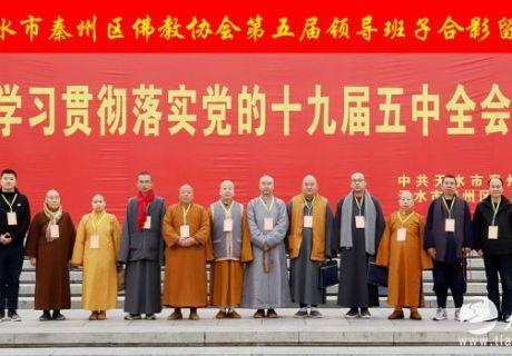 秦州区佛教第五次代表大会召开  释一钦连任会长 (图)