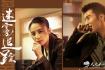 《迷雾追踪》演员神仙飚戏,最令人意外的是司雯嘉