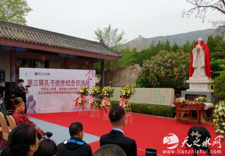 第三届燕赵孔子逝世纪念日活动在石家庄平山县隆重举行(图)