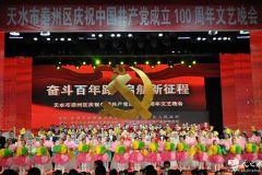 天水市秦州区庆祝中国共产党成立100周年文艺晚会精彩上演!(天之水网组图)