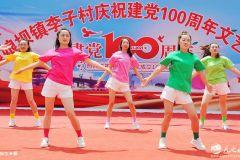 秦州区李子村载歌载舞庆祝党的百年华诞(图)
