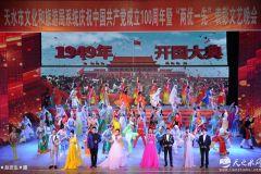 """天水市文旅局系统举行庆祝建党100周年暨""""两优一先""""表彰文艺晚会(图)"""