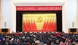 中国共产党甘肃省第十三届委员会第十四次全体会议开幕