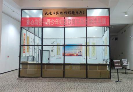 大地湾博物馆与天水民俗博物馆共同举办红色教育实践活动成果展