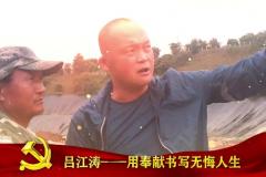 《吕江涛:用奉献书写无悔人生》
