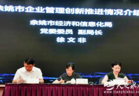 余姚市举办企业管理创新培训班赋能企业高质量发展
