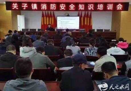 秦州区:消防安全知识培训走进关子镇